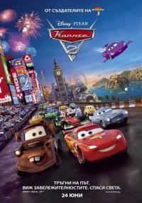 Cars 2 / Колите 2 (2011)