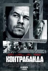 Contraband / Контрабанда (2012)