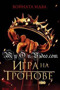Game of Thrones - Preview / Игра на тронове - Анонс S02E00