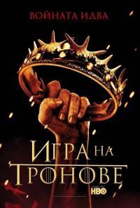 Game of Thrones / Игра на Тронове  S02E10