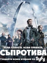 Defiance / Съпротива - S01E08