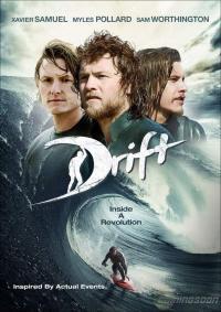 Drift / Сърфисти (2013)