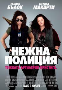 The Heat / Нежна полиция (2013)