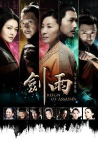 Jianyu / Reign of Assassins / Царството на убийците (2010)