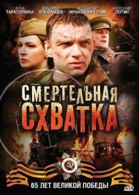 Смертельная схватка / Смъртоносна схватка (2010)