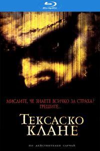 The Texas Chainsaw Massacre / Тексаско клане (2003)(Бг Аудио)