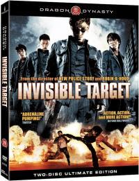 Invisible Target / Невидима мишена (2007)