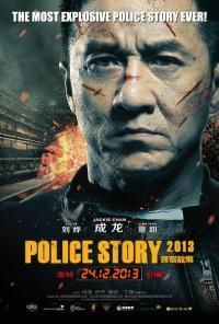 Police Story / Полицейска история (2013)