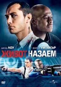 Repo Men / Живот назаем (2010) (BG Audio)