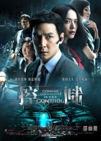 Control / Контрол (2013)