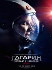 Гагарин: Первый в космосе / Гагарин: Първи в космоса (2013)