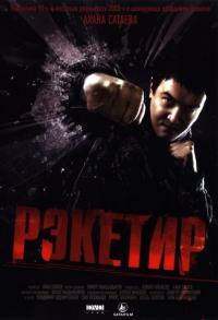 Reketir / Рекетьор (2007)