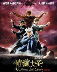 A Chinese Tall Story / Невероятна китайска история (2005)