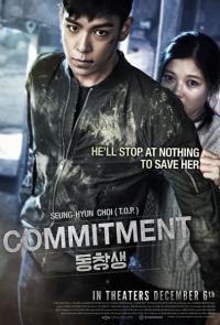 Commitment / Задължение (2013)