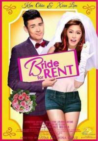 Bride for Rent / Булка под наем (2014)