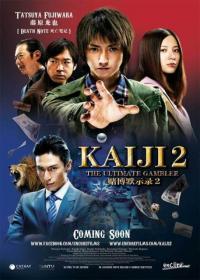 Kaiji 2 / Кайджи 2 (2011)