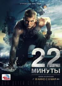 22 minuty / 22 минуты / 22 минути (2013)