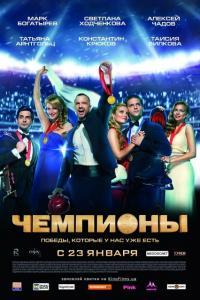 Чемпионы / Шампиони (2014)