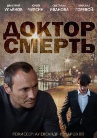 Доктор Смерть / Доктор Смърт - Част 3 и 4 (2013)