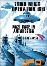 """Third Reich - Operation UFO / Третият райх - Операция """"НЛО"""" (2006)"""