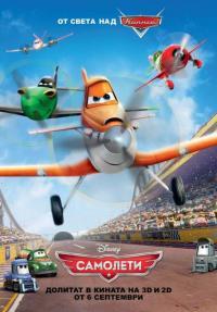Planes / Самолети (2013) (BG Audio)