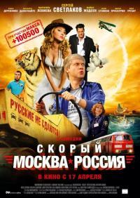 Скорый «Москва-Россия» / Бързият влак «Москва-Русия» (2014)