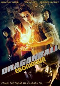 Dragonball: Evolution / Дpaгонбал: Еволюция (2009)