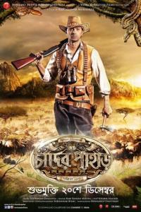 Chander Pahar / Лунната Планина (2013)