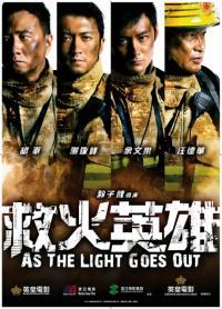 As the Light Goes Out / Jiu huo ying xiong / С угасване на светлината (2014)