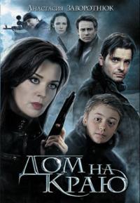 Дом на краю / Дом на края (2011)