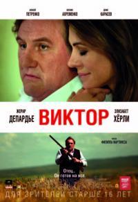 Viktor / Виктор (2014)