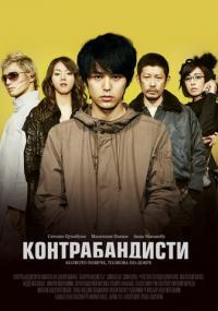 Smuggler / Контрабандисти (2011)