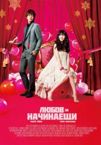 Love for Beginners / Любов за начинаещи (2012)