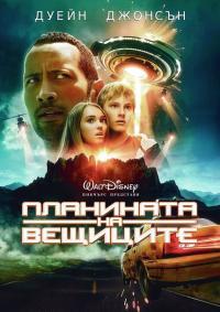 Race to Witch Mountain / Планината на Вещиците (2009) (BG Audio)