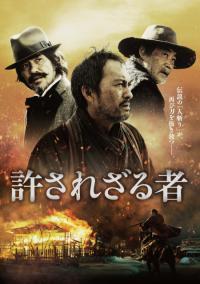 Unforgiven a.k.a. Yurusarezaru mono / Непростимо (2013)