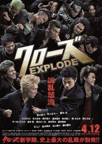 Crows Explode / Гаргите Експлозия (2014)