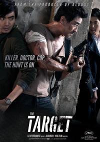 Pyojeok / The Target / Мишената (2014)