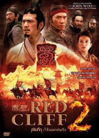 Red Cliff II / Битката при червените скали II (2009)