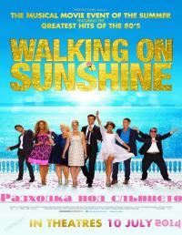 Walking on Sunshine / Разходка под слънцето (2014)