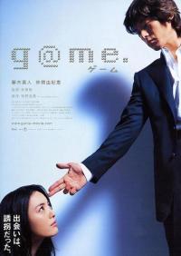 G@me / Игра (2003)