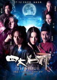 The Four / Четиримата (2012)