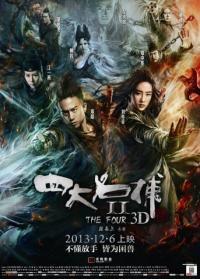 The Four 2 / Четиримата 2 (2013)