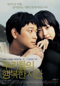 Our Happy Time / Нашето щастливо време (2006)