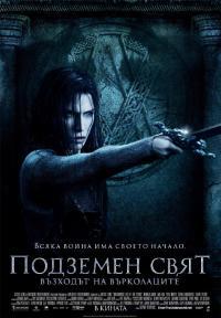 Underworld: Rise of the Lycans / Подземен свят: Възходът на Върколаците