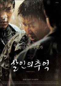 Memories of Murder / Мемоарите на едно убииство (2003)