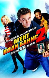 Agent Cody Banks 2: Destination London / Агент Коди Банкс 2: Дестинация Лондон (2004) (BG Audio)