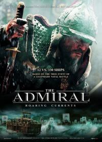 The Admiral: Roaring Currents / Адмиралът: Ревящи течения (2014)