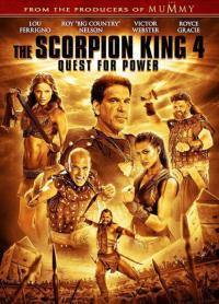 The Scorpion King 4: Quest for Power / Кралят на Скорпионите 4: В търсене на власт (2015)