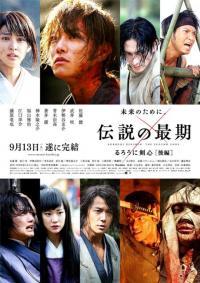 Rurouni Kenshin: The Legend Ends / Скитникът Кеншин: Краят на легендата (2014)