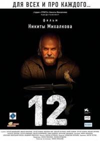 12 / Дванадесет (2007)